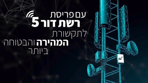 (电视通稿·海外·科技)以色列启动5G网络服务