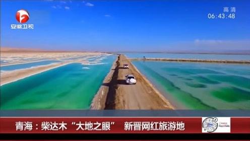 """青海:柴达木""""大地之眼""""新晋网红旅游地"""