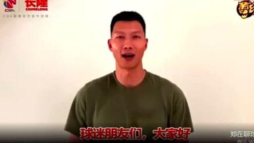 易建联宣布广东宏远将进行首次CBA总冠军巡游