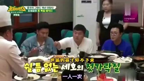韩国节目:韩国明星到中国旅游,觉得中国饭菜不好吃,从包里拿出泡菜和辣酱