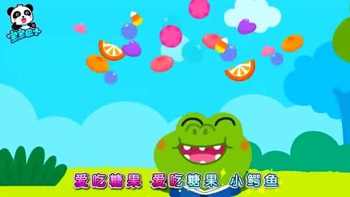 宝宝巴士:糖果当饭吃的小鳄鱼,吃糖果我是认真的