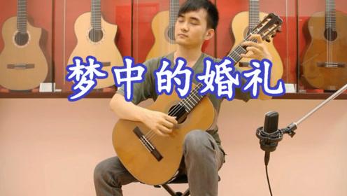 非常赞的古典吉他弹奏《梦中的婚礼》Mariage d'amour