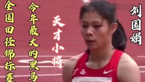 天才小将初进田径锦标赛,就差点掀翻中国400米最强杨会珍,前途不可限量