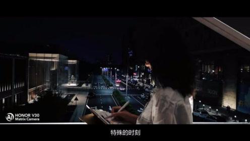 使用手机就能拍出堪比电影效果的视频,荣耀V30用电影镜头记录生活