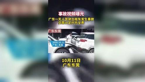 广东无人驾驶出租车发生事故!事故视频曝光!