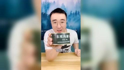 在线评测中国军粮,结果真的是太好吃了,中国制造就是棒啊!