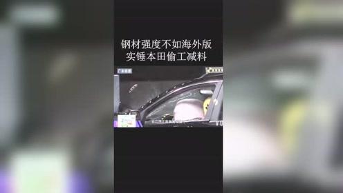 本田CR-V钢材强度不如海外版,实锤本田偷工减料!