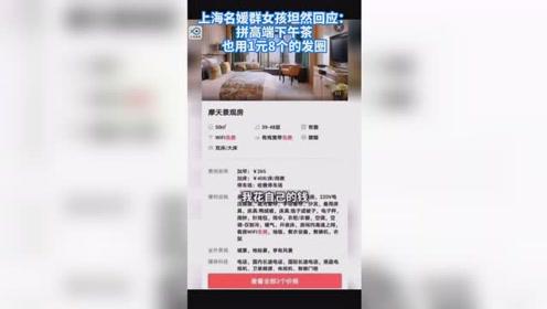 """""""上海名媛群""""一夜间火爆,平时工资不高但也渴望富贵生活"""