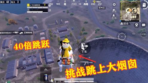 天烁:挑战用月兔喷气车跳上《大烟囱》,我能否成功呢?