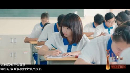 金鹰节提名 谭松韵:鬼马精灵女高中生专业户,你爱了吗?