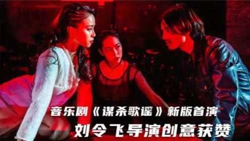 2020音乐剧《谋杀歌谣》新版首演 刘令飞导演版本创意获赞