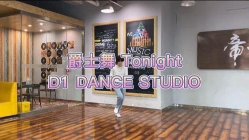 帅气的木木老师爵士舞《tonight》,动作干净利落,线下同步教学哦 青岛零基础学跳舞的工作室