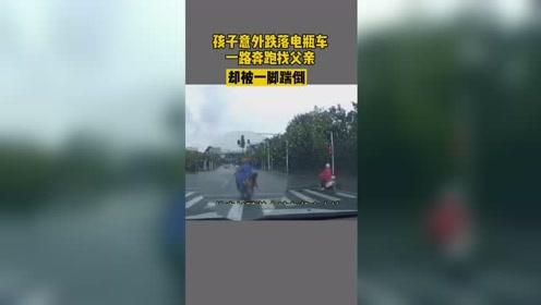 孩子意外跌落电瓶车一路奔跑找父亲,却被一脚踹倒!