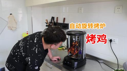 398刚买的小烤炉,塞只鸡进去烤,自动旋转,烤的口感很霸道