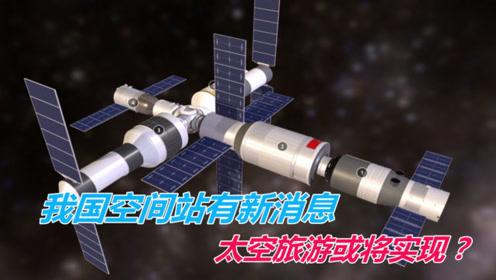 我国空间站有新消息,太空旅游或将实现?美网友:我们能参加吗?