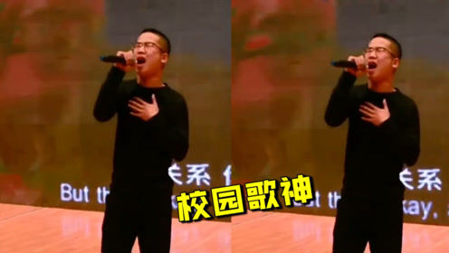 潜伏在校园中的歌王,一开口全班沸腾,音乐老师:我教不了