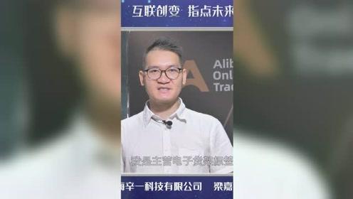 珠海辛一科技公司预告视频