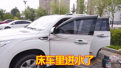 哈弗h9自驾游西藏,床车里露营,开窗导致车内都是水,电器也湿了
