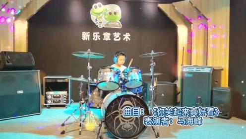 2020暑假汇演:爵士鼓演奏《你笑起来真好看》--马海峰
