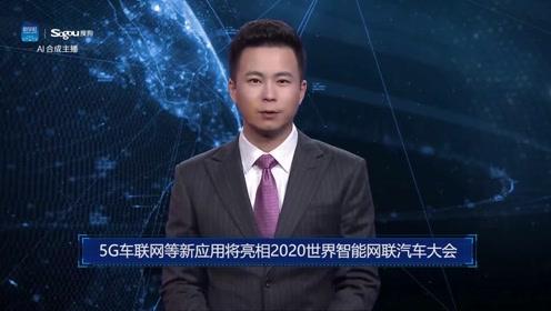 AI合成主播丨5G车联网等新应用将亮相2020世界智能网联汽车大会