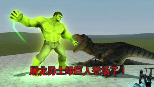 【GMOD】警笛头都不是霸王龙对手,绿巨人能打的过吗?
