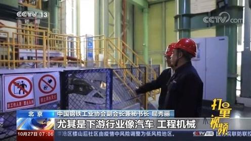 中钢协:前三季度我国钢铁行业运行平稳,产量小幅增长