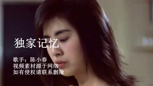 《独家记忆》陈小春,只有见识过烟火,才知道人世间的凄凉