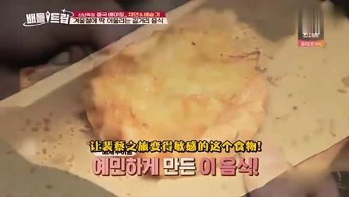 """韩国节目:让韩国人""""双眼瞪大""""的中国食物,烫嘴也要吃,吃完还打算要买!"""