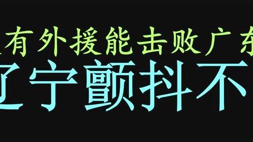 CBA黑马吊打郭士强5连胜,没有外援能击败广东,辽宁颤抖不?