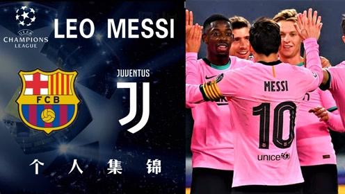 梅西10月29日 欧冠 尤文图斯vs巴萨#梅西欧冠第106球#