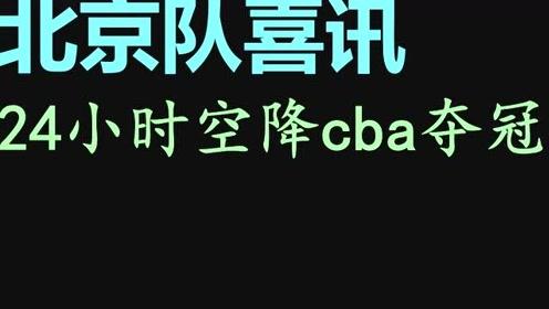 北京队喜讯!24小时空降CBA夺冠战神,杜峰紧张,杨鸣颤抖?
