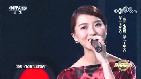 蔡佳淳现场演唱《等一个晴天》,总希望有一瞬间,你出现在眼前!