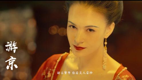 一首超火古风歌曲《游京》,戏腔一出太惊艳,单曲循环一整天!