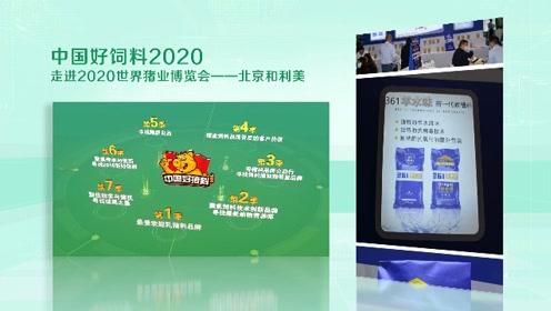 中国好饲料2020走进李曼大会北京和利美