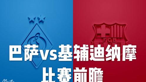 欧冠巴萨vs基辅迪纳摩比赛前瞻 首发阵容会是什么?比分会是多少?