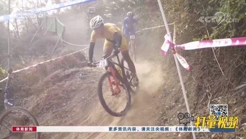 2020年中国山地自行车联赛首站落幕
