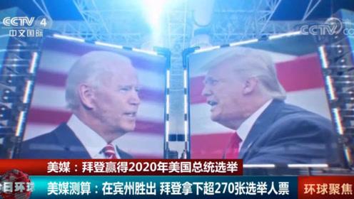 美媒:拜登赢得2020年美国总统选举