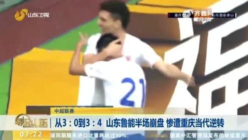 中超联赛:从3:0到3:4 山东鲁能半场崩盘 惨遭重庆当代逆转
