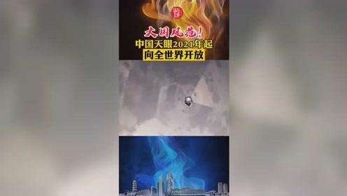 大国风范!中国天眼2021年起向全世界开放