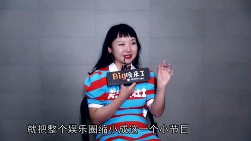 朱正廷对白有要求,辣目洋子直言太残酷,毛不易短视频看美食物的!