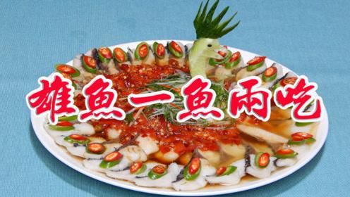 花25元买一条雄鱼,做两道菜,你看看值多少钱呢?