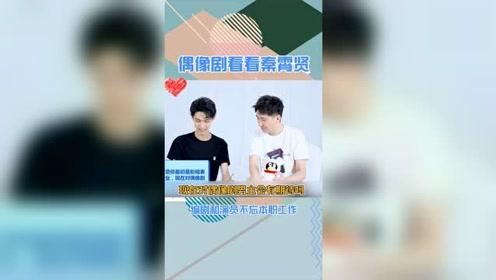 搞笑秦霄贤宝藏男孩当秦霄贤演偶像剧...德云社