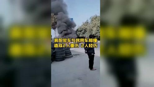 湖北一警车与民用车相撞起火,事故致2人重伤2人轻伤