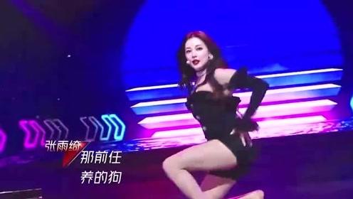 张雨绮最想删掉的视频,现场热舞过于可爱,如今自己都看不下去!