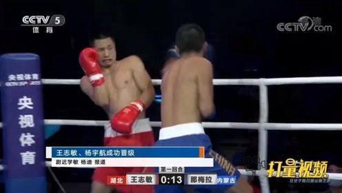 全国男子拳击冠军赛!王志敏、杨宇航击败对手成功晋级