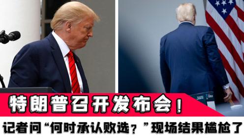 """特朗普召開發布會!記者問""""何時承認敗選?""""現場結果尷尬了"""