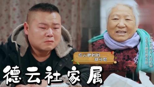 关于德云社家属大合集,岳云鹏看见姐姐妈妈视频,直接哭成泪人