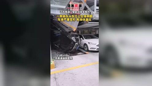 11月17日,江苏南通一医院立体车库内,一奔驰车突然从车位上坠落侧翻,车身严重受损,液体漏了一地,幸好无人受伤。