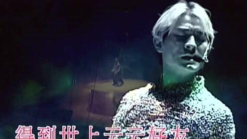 刘德华--1999年香港红馆经典演唱会(官方完整高清字幕版)