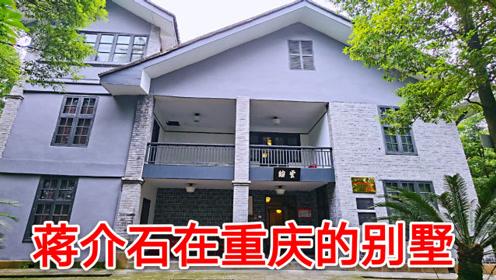 参观蒋介石在重庆的别墅,他的办公室很豪华,睡觉的地方很普通